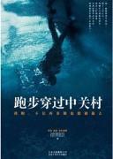 《跑步穿过中关村》 徐则臣  epub+mobi+azw3+pdf  kindle电子书下载