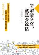 《所谓情商高,就是会说话》 佐佐木圭一    epub+mobi+azw3   kindle电子书下载