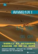 《我的探险生涯》 (套装共2册)  斯文·赫定  epub+mobi+azw3+pdf kindle电子书下载