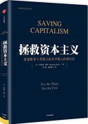 《拯救资本主义》  罗伯特·赖克  epub+mobi+azw3+pdf kindle电子书下载