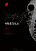 《刀锋上的救赎》电子书下载 (增补版) 指纹 epub+mobi+azw3+pdf kindle+多看版