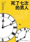 《死了七次的男人》 西泽保彥