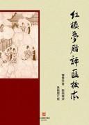 《红楼梦脂评汇校本》吴铭恩   epub+mobi+azw3   kindle电子书下载