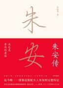 《我也是鲁迅的遗物:朱安传》 乔丽华  epub+mobi+azw3+pdf kindle电子书下载