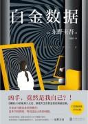 《白金数据》电子书下载 (漫画版) 东野圭吾小说 epub+mobi+azw3+pdf  kindle+多看版