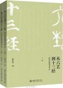 《从六艺到十三经》(上下册)  程苏东    epub+mobi+azw3   kindle电子书下载