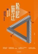 《阶层跃迁》(认知升级的20种思想武器) 闫肖峰
