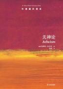 《无神论》 朱利安·巴吉尼  epub+mobi+azw3+pdf kindle电子书下载