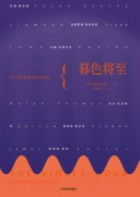 《暮色将至》 (伟大作家的最后时刻)  凯蒂·洛芙    epub+mobi+azw3+pdf   kindle电子书下载