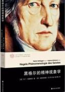 《黑格尔的精神现象学》 马丁海德格尔
