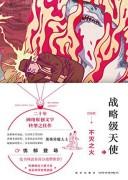 《战略级天使:不灭之火》 白伯欢  epub+mobi+azw3+pdf kindle电子书下载