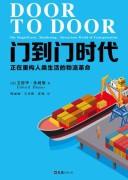 《门到门时代》 (正在重构人类生活的物流革命)  艾德华·休姆斯  epub+mobi+azw3+pdf kindle电子书下载