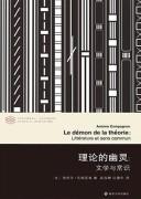 《理论的幽灵》 (文学与常识) 安托万·孔帕尼翁