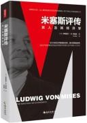 《米塞斯评传》 伊斯雷尔·M. 柯兹纳   epub+mobi+azw3+pdf   kindle电子书下载