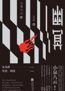 《幽冥》 (日本怪谈小说开山大作)  小泉八云  epub+mobi+azw3+pdf kindle电子书下载