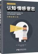 《认知·情感·意志》 詹姆斯·马克·鲍德温  epub+mobi+azw3+pdf kindle电子书下载