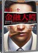 《最后一个金融大鳄》 (套装2册) 邓荣栋  epub+mobi+azw3+pdf