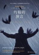 《约翰的预言》电子书下载  斯蒂芬·金 epub+mobi+azw3 kindle+多看版