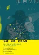 《雨狗空间》卧斧   epub+mobi+azw3   kindle电子书下载