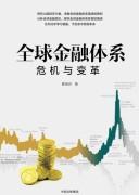 《全球金融体系》 (危机与变革) 黄海洲  epub+mobi+azw3+pdf  kindle电子书下载