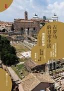 《古罗马的日常生活》 阿尔贝托・安杰拉   epub+mobi+azw3   kindle电子书下载