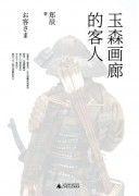《玉森画廊的客人》 郑辰 / epub+mobi+azw3 / kindle电子书下载