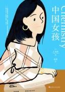 《中国女孩》 王苇柯 epub+mobi+azw3 kindle电子书下载