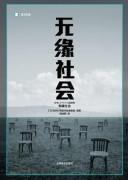 《无缘社会》 NHK节目组  epub+mobi+azw3+pdf kindle电子书下载