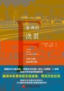 《亚洲的决裂》 汤姆斯·F. 密勒 epub+mobi+azw3 kindle电子书下载