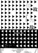 《何故为敌》 卡罗琳·艾姆克    epub+mobi+azw3+pdf   kindle电子书下载