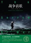 《战争哀歌》  保宁  epub+mobi+azw3+pdf kindle电子书下载
