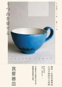 《我爱器皿》 祥见知生  epub+mobi+azw3+pdf kindle电子书下载
