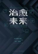 《治愈未来》 (数字困境的全球解决方案) 安德鲁·基恩  epub+mobi+azw3+pdf kindle电子书下载