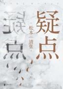 《疑点》电子书下载 松本清张 epub+mobi+azw3+pdf  kindle+多看版