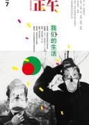 《正午7:我们的生活》 正午 epub+mobi+azw3 kindle电子书下载