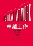 《卓越工作:从优秀到卓越的高效工作法》 莫滕·T·汉森  epub+mobi+azw3+pdf kindle电子书下载