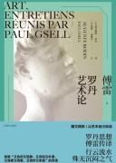 《罗丹艺术论》  奥古斯特·罗丹  epub+mobi+azw3+pdf  kindle电子书下载