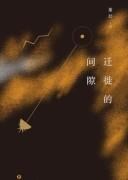 《迁徙的间隙》 董劼 epub+mobi+azw3 kindle电子书下载