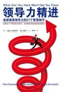 《领导力精进》 马歇尔・古德史密斯 epub+mobi+azw3 kindle电子书下载