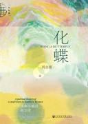 《化蝶》 (一个滇南小镇的政治史)  刘永刚    epub+mobi+azw3+pdf   kindle电子书下载