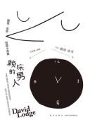 《赖床的男人》(戴维·洛奇短篇小说集)  戴维·洛奇  / epub+mobi+azw3+pdf / kindle电子书下载