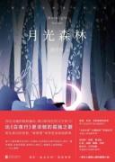 《月光森林》 葵田谷   epub+mobi+azw3   kindle电子书下载