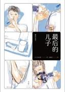 《最后的儿子》 吉田修一  epub+mobi+azw3+pdf kindle电子书下载