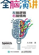 《全脑演讲》(左脑逻辑,右脑情商)  大卫祁  epub+mobi+azw3+pdf kindle电子书下载