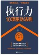 《执行力10项驱动法则》 章俊  epub+mobi+azw3+pdf kindle电子书下载