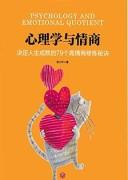 《心理学与情商》 (决定人生成败的79个高情商修炼秘诀) 张小宁