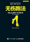 《无伤跑法》 戴剑松  epub+mobi+azw3+pdf kindle电子书下载
