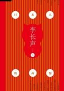 《日本人的画像》 李长声 epub+mobi+azw3 kindle电子书下载
