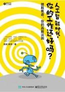 《人工智能时代,你的工作还好吗?》 渠成 , 陈伟  epub+mobi+azw3+pdf  kindle电子书下载