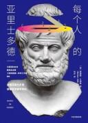 《每个人的亚里士多德》 莫提默·艾德勒  epub+mobi+azw3+pdf kindle电子书下载